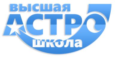 Высшая АстроШкола Владимира Погудина