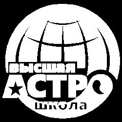 Высшая АстроШкола